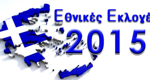 ekloges-2015