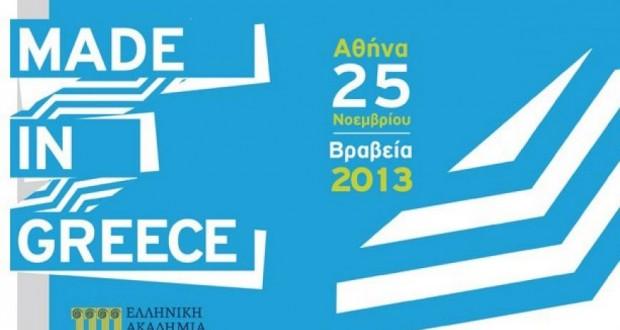 made_in_greece_awards